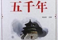 中國到底是上下五千年還是四千年?