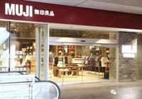 日本女人不會和你分享的11件MUJI好物,猜猜都有啥?