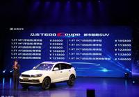 眾泰T600 Coupe上市 8.68萬起