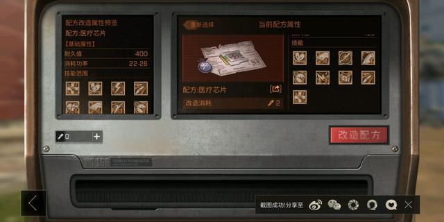 明日之後:玩家62元爆S級醫療芯片,直言官方給力,網友:大狗託