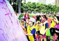 新學期惠城區將繼續按照六大要求開展文明校園創建