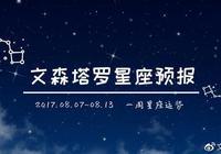 文森塔羅星座周運(8.07—8.13)