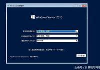 windows server 2016 介紹與安裝
