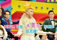 姜思達:奇葩說不是全部,名媛的生活你不懂!