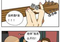練習吉他!