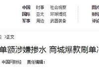 不少學者吐槽京東618宣佈1199億交易額實際上只有536億,多出來的是刷單嗎?