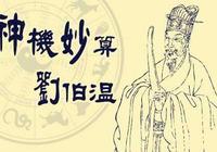 明朝第一奇人劉伯溫,在明朝初年就預測到了明朝的滅亡時間!