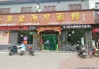 侯馬小城的特色剪麵館,18元一盆,吃得很舒服,味道真不錯!