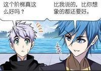 斗羅大陸:奧斯卡問唐三為什麼登這麼高?唐三:因為我很強!自戀
