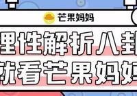 奚夢瑤會是第二個吳佩慈,還是第二個郭碧婷