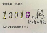 搞笑漫畫:龍王被帶了綠帽子,哪吒鬧海(下)