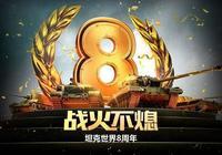 戰火不熄 《坦克世界》八週年盛典今日開啟