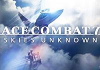 喜聞樂見 《皇牌空戰7》宣佈延期至2018年發售