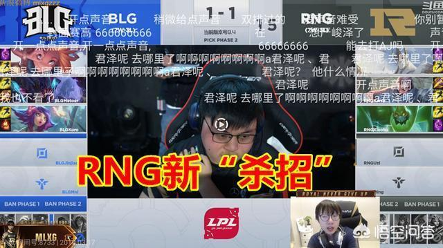 RNG對戰BLG第三局,UZI一句話穩定軍心,網友調侃如果S8小狗這樣該多好,你有何看法?