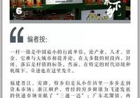 探祕西王村:坐擁4家上市公司,滿65歲免費住公寓