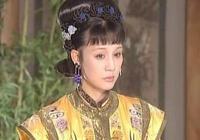 康熙帝第一位妃子,為其生下6位子女,卻突然失寵,與奪嫡有關?