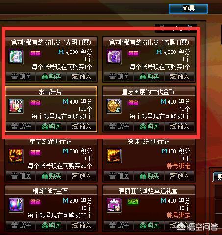 DNF玩家爆料夢想裝扮合成器將回歸,可追憶天空四和天空五,你喜歡哪套?