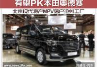 北京現代MPV落戶滄州工廠 有望PK本田奧德賽