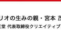 宮本茂親自審查!優衣庫X任天堂遊玩T恤即將上市