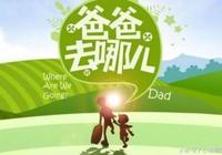 《爸爸去哪兒》劉畊宏眼神實力搶鏡,看嗯哼是厭惡還是岳父的挑剔
