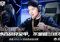 RNGM4-1GK,時隔500多天終於拿到季後賽勝利,望月草教練感慨他們也該贏了,你有何想法?