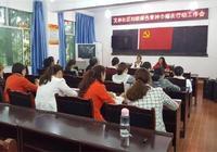青神縣青城鎮文林社區《綠色青神·巾幗在行動》宣傳工作會