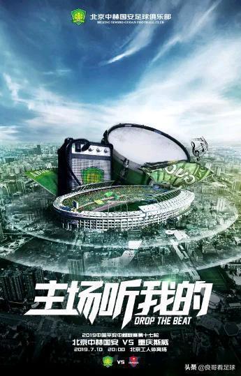 中超第17輪:北京國安vs重慶斯威,誰將取得比賽的勝利?如何分析預測比分?