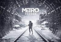《地鐵:離去》評測:絕倫的廢土,令人沉浸的遊戲。