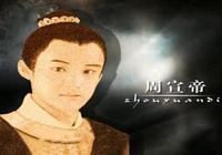 580年5月10日,周宣帝死了,享年22歲,楊堅嚇死了
