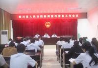 陸川法院召開新聞宣傳信息工作會議