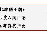 康熙王朝 朱國治參奏吳三桂的原因及其下場