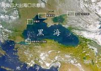 土耳其海峽是黑海唯一出口?錯了,黑海最少有四個出海口!