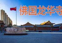 太原龍華寺