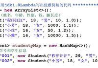 java8中流式語法,18K以上的程序員還是要掌握下的
