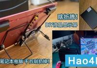閒置損壞筆記本電腦改造的DIY液晶顯示屏!蝸牛星際附件。