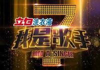 湖南衛視衛視歌手第五季歌手名單曝光,有你喜歡的歌手嗎