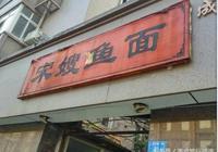 賞味中國 成都 人民中路 宋嫂魚面