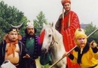 《西遊記》中,受觀音點化,唐僧師徒真實取名