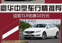 豪華中型車行情推薦 謳歌TLX優惠10萬元