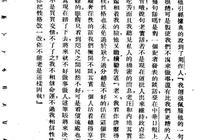 吳心海︱周作人淪陷時期的一篇重要訪談