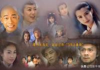 TVB90年代一年一部金庸劇,部部經典,哪部才是你心中的經典之作