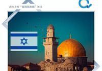 以色列的喜怒哀愁