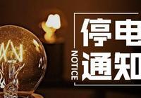 壽光市4月28日局地停電信息