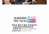 「2PM」「分享」170604 燦盛《七日的王妃》製作會精彩瞬間 黃演員的別樣魅力
