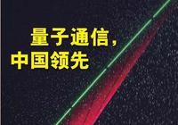 量子通信,中國領先