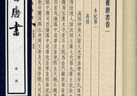 《舊唐書》和《新唐書》有哪些異同,學習唐史應該優先看哪本?