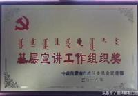 """鑲黃旗榮獲自治區""""基層宣講工作組織獎""""稱號"""