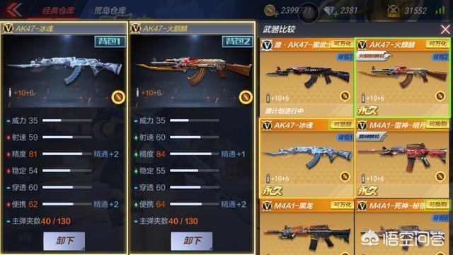 CF手遊中,可以通過賞金令S3獲得的AK47冰魂綜合考慮是否值得入手?