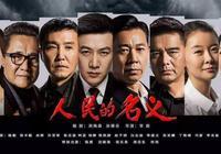 人民的名義2,吳剛為什麼不出演達康書記,該劇是否定於下月播出