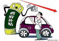 今年新能源汽車補貼大幅退坡?插混取消綠牌?再等等正式文件!